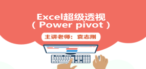 Excel超级透视(Power pivot)