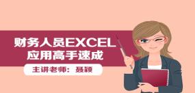 财务人员EXCEL应用高手速成