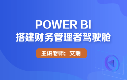 POWER BI搭建财务管理者驾驶舱
