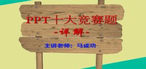 PPT十大竞赛题详解