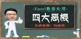 Excel数据处理四大恶棍