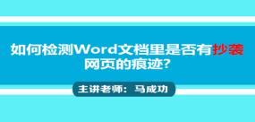 检测Word文档抄袭网页的痕迹
