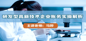 研发型高新技术企业账务实操解析