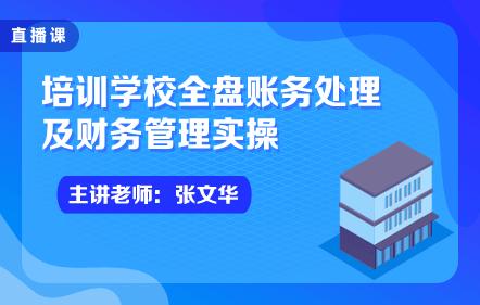 培训学校全盘账务处理及财务管理实操