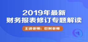 2019年最新财务报表修订专题解读