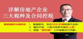 详解房地产企业三大税种及合同控税