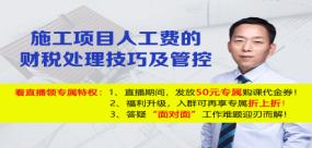 施工项目人工费的财税处理技巧及管控