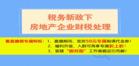 【免费】税务新政下房地产企业财税处理