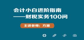 会计小白进阶指南——财税实务100问