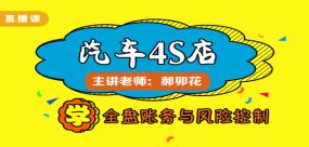 汽车4S店全盘账务处理及风险控制