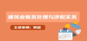 建筑业账务处理与涉税实务