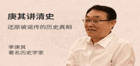 李庚其讲清史:用人与管理