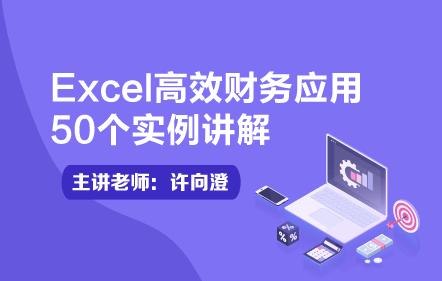 Excel高效财务应用50个实例讲解