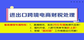 【免费课】进出口跨境电商财税处理