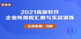2021高新软件企业所得税汇缴与实战演练