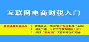 【免费课】互联网电商财税入门