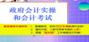 【免费课】政府会计实操和会计考试