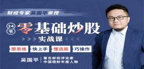 【吴国平专家亲授】零基础炒股实战课