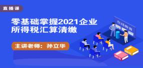 零基础掌握2021企业所得税汇算清缴