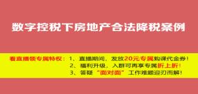 【免费】数字控税下房地产合法降税案例