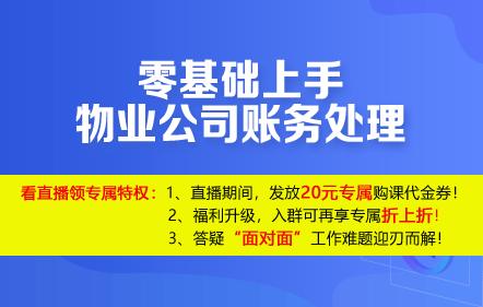 【免费课】零基础上手物业公司账务处理