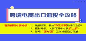 【免费课】跨境电商出口退税全攻略