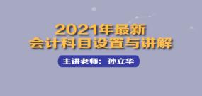 2021年最新会计科目设置与讲解