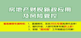 【免费】房地产财税新政应用及风险管控