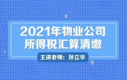 2021年物业公司所得税汇算清缴