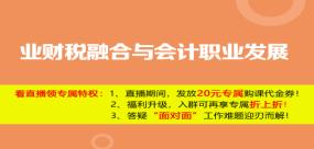 【免费课】业财税融合与会计职业发展