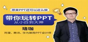 阿里、腾讯、华为御用PPT设计师—带你玩转PPT