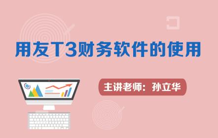 用友T3财务软件的使用