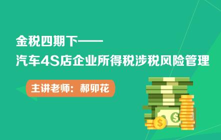 金税四期下——汽车4S店企业所得税涉税风险管理