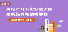 房地产开发企业全流程财税核算和纳税筹划