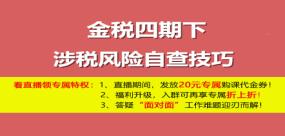 【免费课】金税四期下—企业涉税风险自查技巧