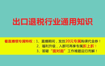 免费-出口退税行业通用知识(下)