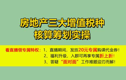 【免费】房地产三大增值税种核算筹划实操