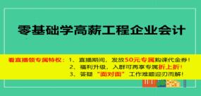 【免费课】零基础学高薪工程企业会计