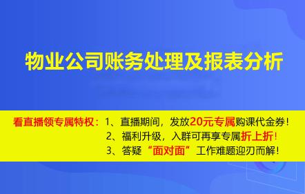 【免费课】物业公司账务处理及报表分析