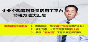 """免费-企业个税筹划及""""灵活用工平台""""节税 方法大汇总"""