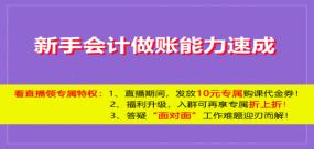 【免费课】新手会计做账能力速成