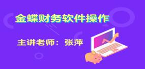 金蝶财务软件操作