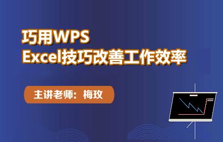 巧用WPS之Excel技巧改善工作效率