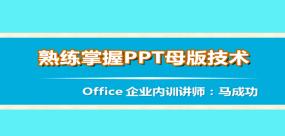 熟练掌握PPT母版技术