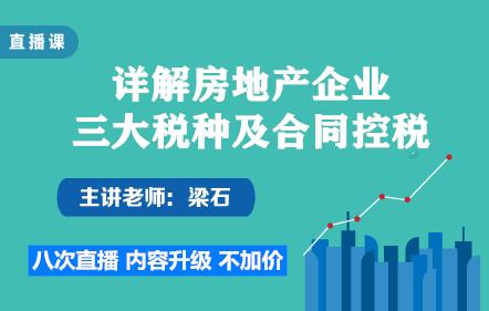 【新版】详解房地产企业三大税种及合同控税