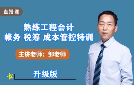 【升级】熟练工程会计帐务、税筹、成本管控特训