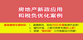 【免费课】房地产税负测算和税负优化案例