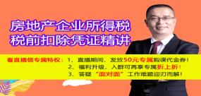 【免费】房地产企业所得税税前扣除凭证精讲