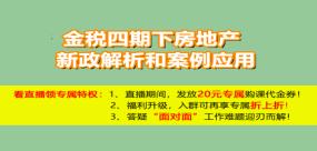 【免费】金税四期下房地产新政解析和案例应用