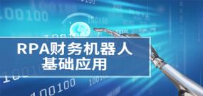 RPA财务机器人基础应用